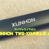 XUNHONのTWS-X9使用レビュー。本体で音量調節ができるワイヤレスイヤホン