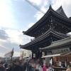【西国七福神巡り】長寿の神様、寿老神をお祀りする中山寺へ