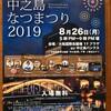 明日26日は まちなかで ゆかたきて、ぼんおどり  中之島祭2019!です。
