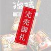 Oisix(オイシックス) 通販 おせち料理 2019 おすすめ  瑠璃 和洋風