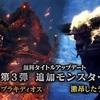 【MHWI/R】要チェック!2月19日はカプコンTVとモンハンライダーズ配信日!