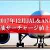 2017年12月1日JALとANAの燃油サーチャージが値上げ、その対処法を考える。