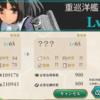【改装】 羽黒改二