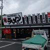 ラーメンショップ平田店・・・