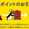 SuicaポイントクラブからJREポイントへ移行した(その他JR東日本関連)