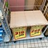 物資の確保、一ヶ月にどれくらいの日用品を必要としているか