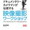 【試し読み】ドキュメンタリーカメラマンが伝授する映像撮影の本質(41ページ)