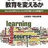 理工学部FD報告会でeラーニングによる入学前学習の報告