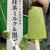 協同乳業:ホームランバー抹茶ミルク黒ごま