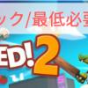 【Overcooked! 2】推奨スペック/必要動作環境【オーバークックド2】