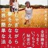 【良書紹介】本田晃一さんの『はしゃぎながら夢をかなえる世界一簡単な法』