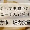 行列しても食べたいチャーシューてんこ盛りの肉そば!~喜多方市、坂内食堂さん~