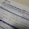 【受験報告】TOEIC L&R 公開テスト第271回を受けてきました