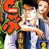 『どぶ』2巻紹介