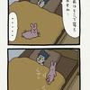 スキウサギ「ベッド」