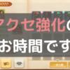 【今週のジェム合成】消化試合定期