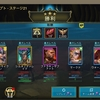 【Raid: Shadow Legends】バーバリアン ファクションウォー21クリア!