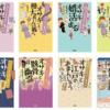 江戸時代や妖怪の本を読んでいます