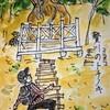 2度目の中山道六十九次歩き15日目の1(贄川宿2〜旧平沢村)