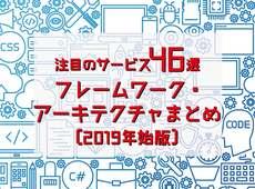 【46選】あのサービス・アプリのアーキテクチャ・プログラミング言語・フレームワークを大調査!〔2019年始版〕