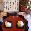 今週(4/11〜16)の季節の和菓子
