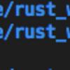 【Rust】【チュートリアル】世界のトヨタが使っているというRustを使ってみたよ、その1