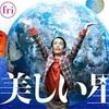 新作映画079: 『美しい星』