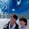 08月01日、渡辺大(2020)