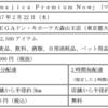 ドン・キホーテが「1時間」(58分)で配送するサービス「majica Premium Now」をスタート!