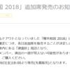 もしかしたらギリギリで欅坂46のチケットが取れるかも?EMTG公式トレードと追加席販売を解説!