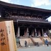 青い蔵王権現を拝しに 奈良・金峯山寺