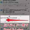 Reeder for iPhoneアップデートでRead It Laterと一発連携し、ますます便利に。