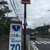 【歩き旅って実際何が必要?】東京〜四国700km徒歩で制覇した者が教えます「〇〇の時に必要でなかったものは必要ありません」(一応5選)