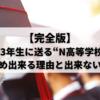 """【完全版】中学3年生に送る""""N高等学校""""をお勧め出来る理由と出来ない理由"""