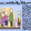 もう一つの世界の「愛」と「家族」のカタチ