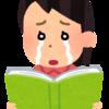 HSPならぜひ読んで欲しい!思いがけず涙と笑いと共感できるおすすめ本