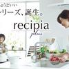 ノーリツ レシピアプラスの評判、口コミは?リフォーム事例や価格など調べました。
