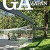 「GA JAPAN 148 特集 小嶋一浩の手がかり」
