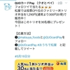 Twitter懸賞 当選報告 5月