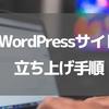 WordPressアフィリエイトサイト(ブログ)立ち上げ手順、やるべきことフロー(自分用メモも兼ねてます)
