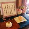 今週(3/29〜4/2)の季節の和菓子