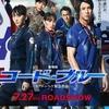 【コード・ブルー 】7月27日・8月1日日上映予定作品(2018)コード・ブルー