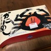 40代のダイエット  ブログ  51日目 ┌|≧∇≦|┘ 【バタフライアブス VOL.15】【酵素購入】