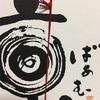 息子の修学旅行のお土産 京都編  第2弾  一生懸命が目で見える🙆