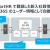 SmartHR Web API を使って、Office365 にユーザー情報を自動的に登録:RSSBus Connect