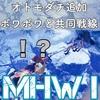 【MHWI】ボワボワのクエスト【サブ】