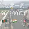 【世界一周98-100日目】バングラデシュからネパール・カトマンズへ、豪雨のバス移動
