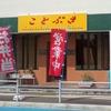 弁当・惣菜「ことぶき」の「名無し弁当(チンジャオ牛ロウスー他)」 330円 #LocalGuides