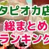 【盛岡】タピオカ店 総まとめランキングを発表します