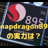 「Snapdragon 895」の性能はA14 Bionic並?〜A15でどれだけリードできるのか?〜